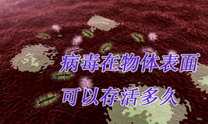 病毒在物体表面可以存活多久