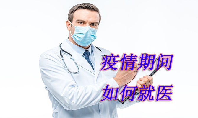 疫情期间如何就医