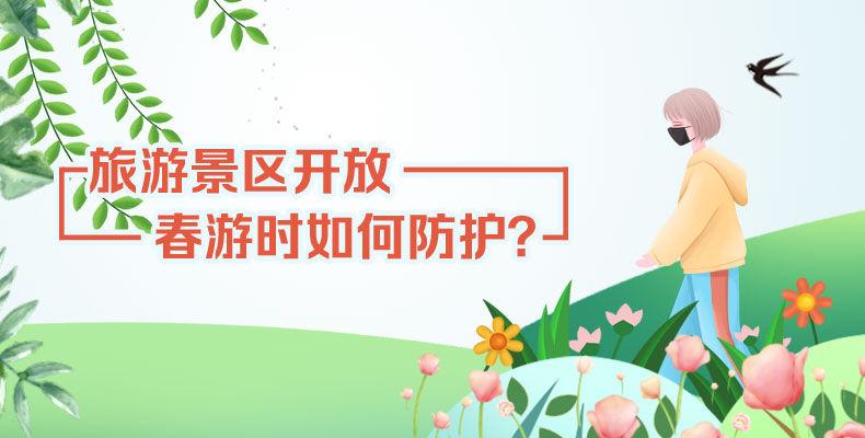 旅游景区开放春游时如何防护?
