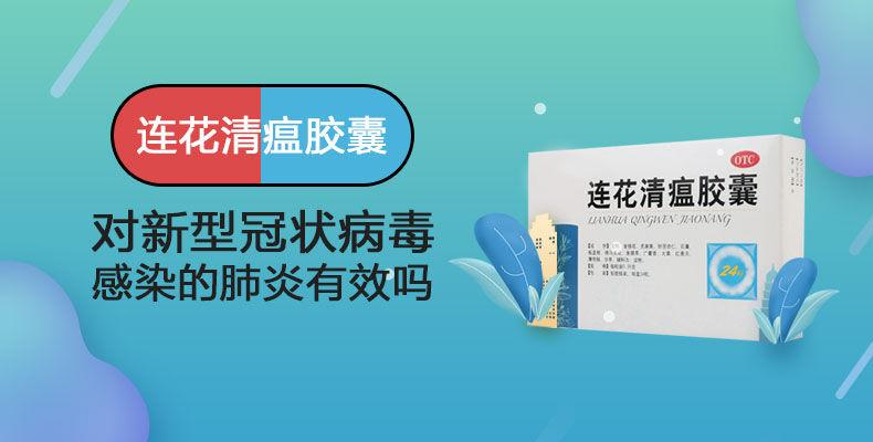 连花清瘟胶囊对新型冠状病毒感染的肺炎有效吗