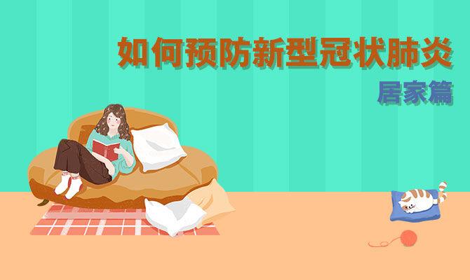 来画健康指南:居家篇——如何预防新型冠状肺炎