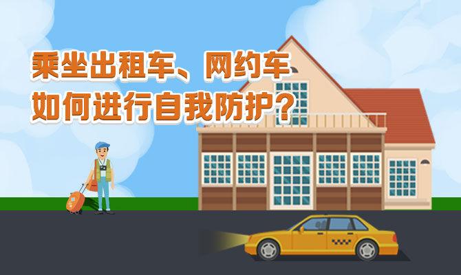 乘坐出租车、网约车,如何进行自我防护?