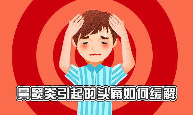 鼻窦炎引起的头痛如何缓解