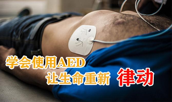学会使用AED,让生命重新律动