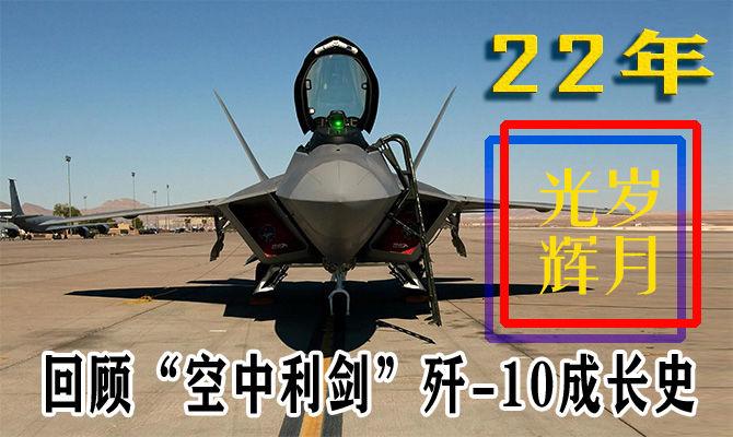"""22年光辉岁月!回顾""""空中利剑""""歼-10成长史"""