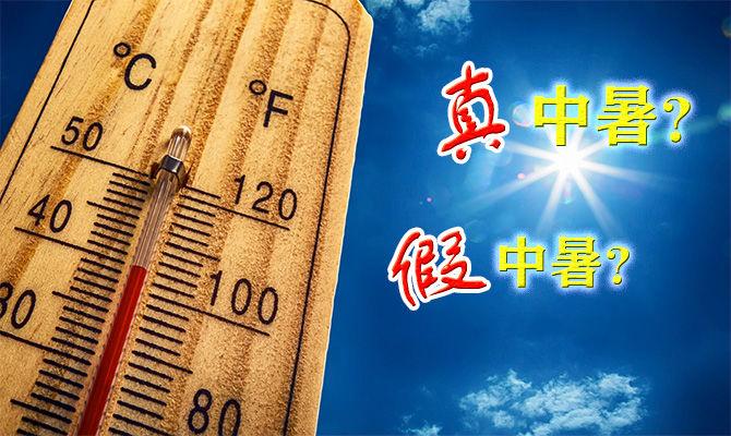 真中暑与假中暑