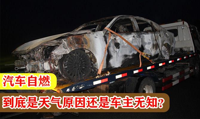 汽车自燃,到底是天气原因还是车主无知?