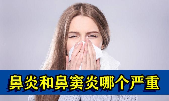 鼻炎和鼻窦炎哪个严重