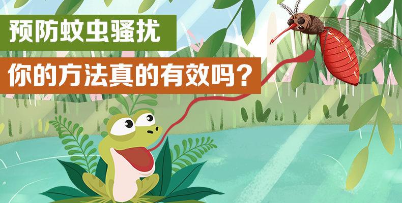 预防蚊虫骚扰,你的方法真的有效吗?