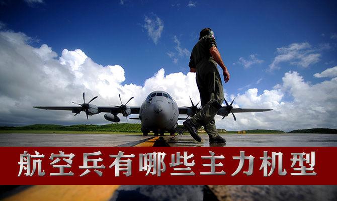 航空兵有哪些主力机型