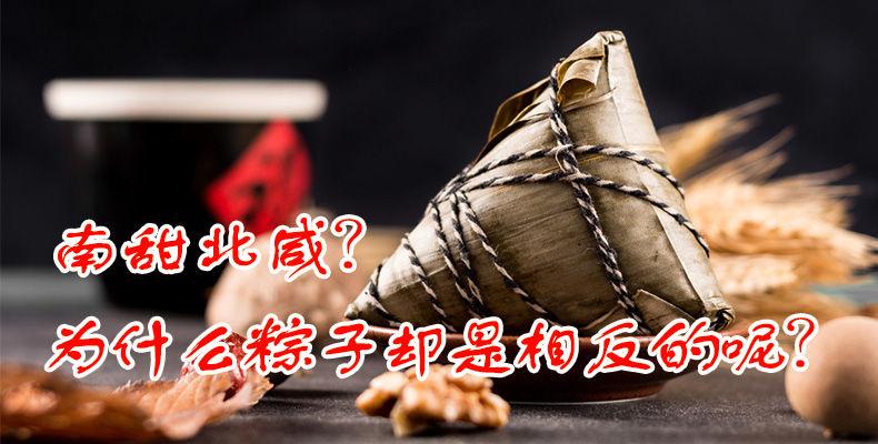 【视知百科】都说南甜北咸,为什么粽子反而是南咸北甜?