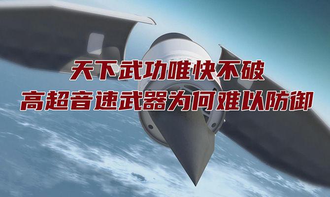 天下武功唯快不破 高超音速武器为何难以防御?
