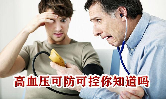 高血压可防可控你知道吗?