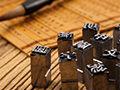 中国古代科技发明之旅-第05集:活字印刷
