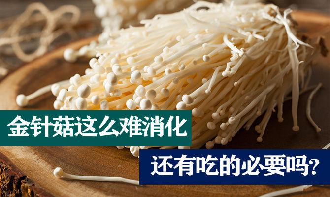 金针菇这么难消化,还有吃的必要吗?