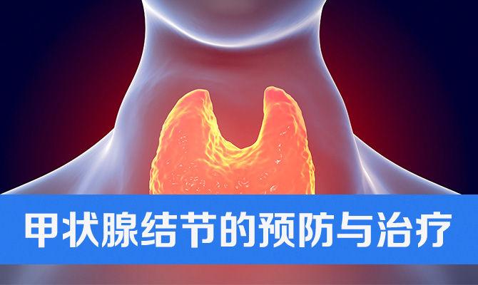 甲状腺结节的预防与治疗
