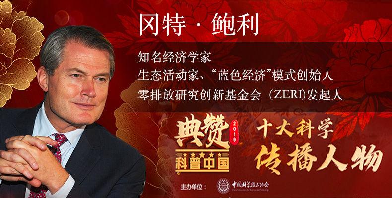 2019典赞·科普中国人物-冈特·鲍利