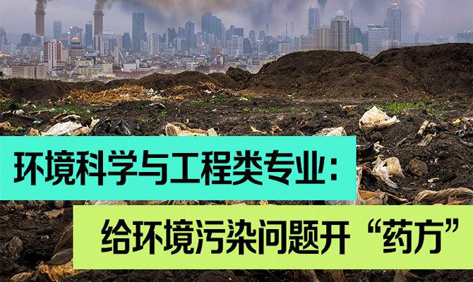 """环境科学与工程类专业:给环境污染问题开""""药方"""""""