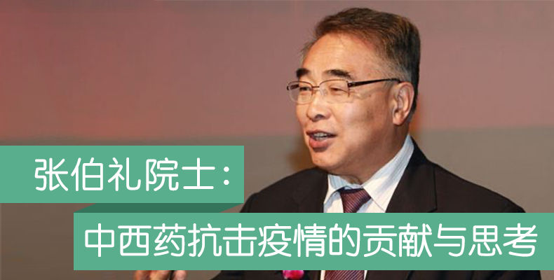 张伯礼院士:中西药抗击疫情的贡献与思考