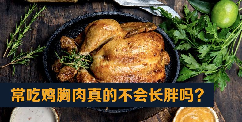 常吃鸡胸肉真的不会长胖吗?