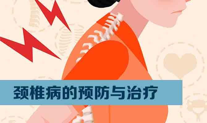 颈椎病的预防与治疗
