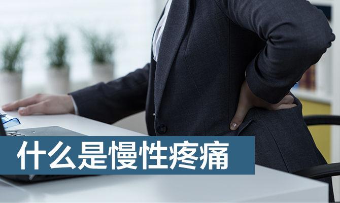 什么是慢性疼痛