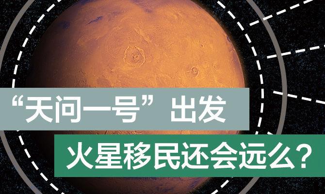 """""""天问一号""""出发,火星移民还会远么?"""