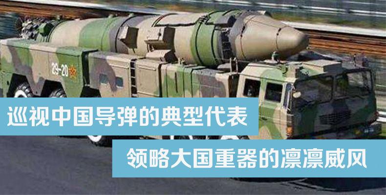 巡视中国导弹的典型代表 领略大国重器的凛凛威风