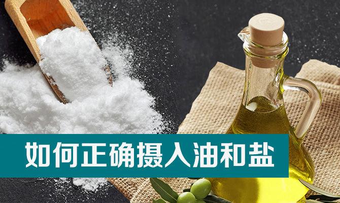 如何正确摄入油和盐