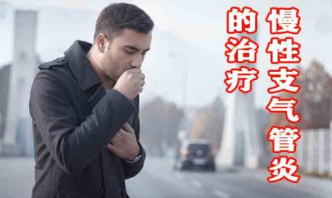 慢性支气管炎的治疗