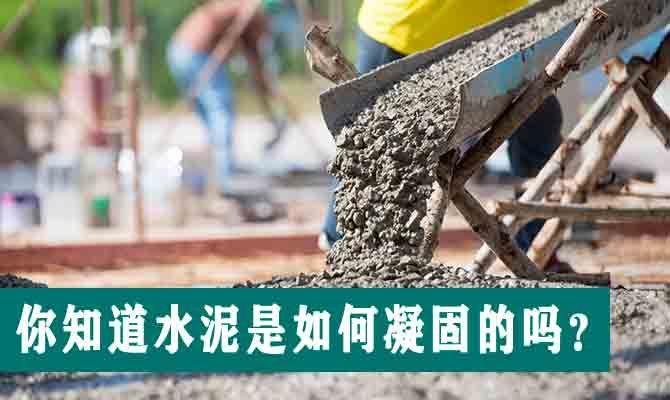 你知道水泥是如何凝固的吗?