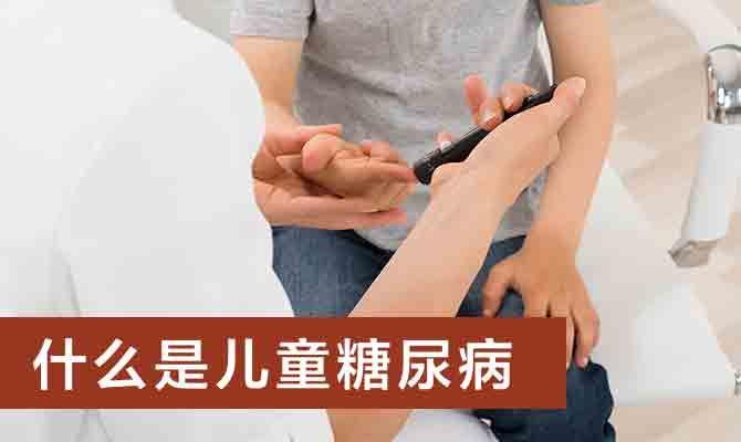 什么是儿童糖尿病