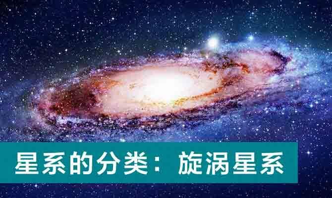 星系的分类:旋涡星系