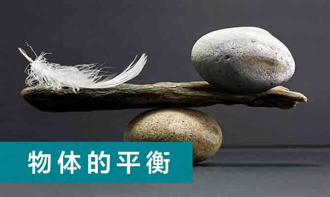 物体的平衡
