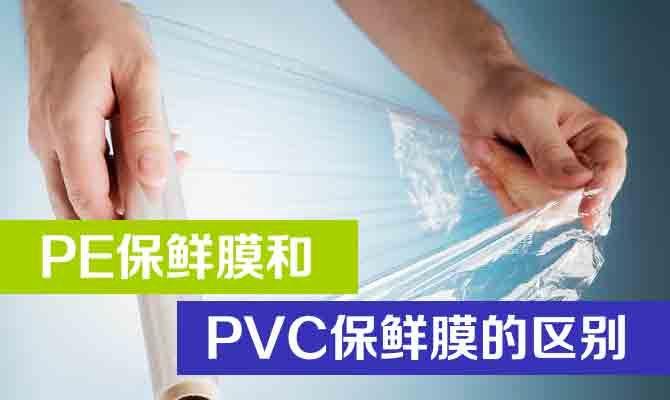 PE保鲜膜和PVC保鲜膜的区别