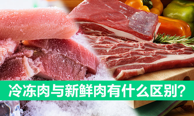 养生动画-冷冻肉与新鲜肉有什么区别?