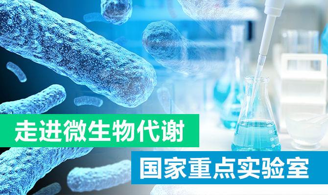走进微生物代谢国家重点实验室