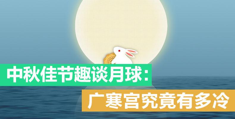 中秋佳节趣谈月球:广寒宫究竟有多冷