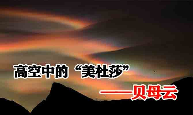 """高空中的""""美杜莎""""——贝母云"""