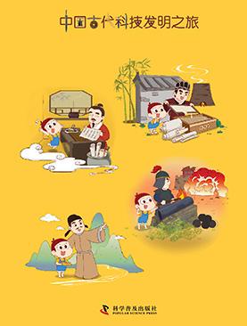 中国古代科技发明之旅
