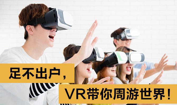 中国正流行-足不出户,VR带你周游世界