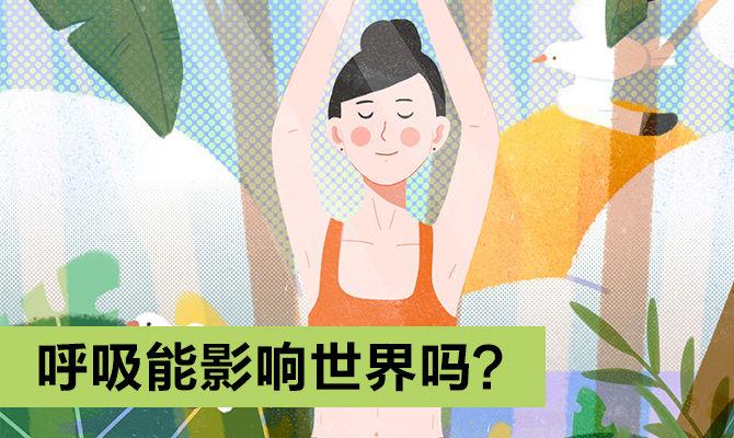 呼吸能影响世界吗?