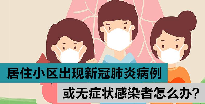 吴尊友:居住小区出现新冠肺炎病例或无症状感染者怎么办?