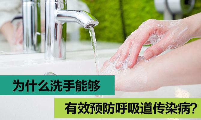 为什么洗手能够有效预防呼吸道传染病?