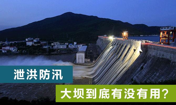 泄洪防汛,大坝到底有没有用?