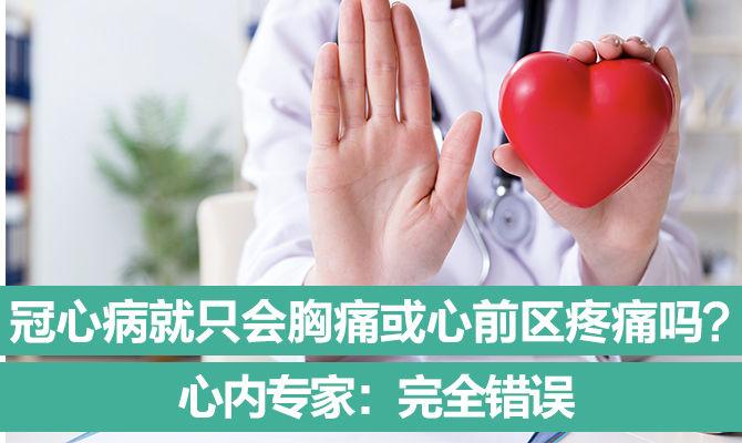 乐享健康-冠心病就只会胸痛或心前区疼痛吗?心内专家:完全错误