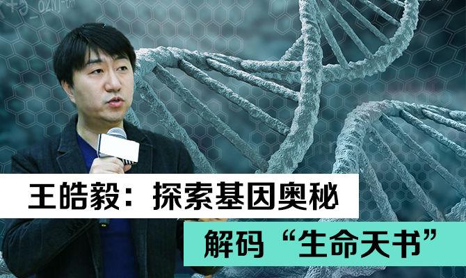 """王皓毅:探索基因奥秘,解码""""生命天书"""""""
