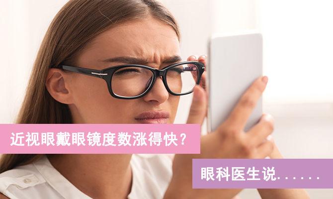 近视眼戴眼镜度数涨得快?眼科医生说……