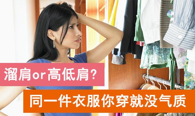 溜肩or高低肩同一件衣服你穿就没气质