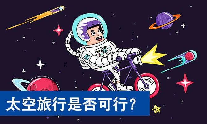 太空旅行是否可行?
